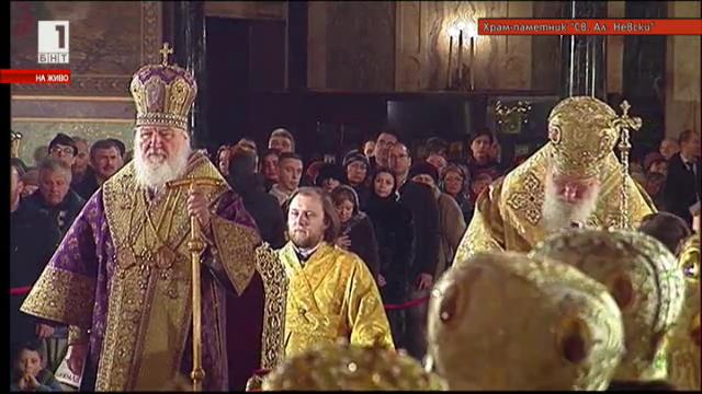 Съборна света литургия на руския патриарх Кирил и българския патриарх Неофит