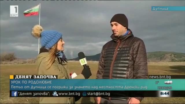 Петьо от Дупница се погрижи за знамето над местността Дренски рид