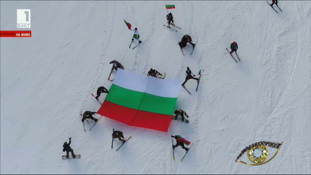 Народни носии, български сърца и... ски