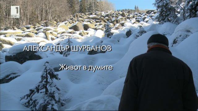 Умно село: Александър Шурбанов. Живот в думите