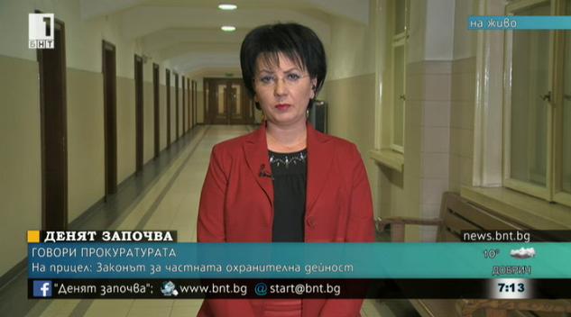 Румяна Арнаудова коментира промените в Закона за частната охранителна дейност