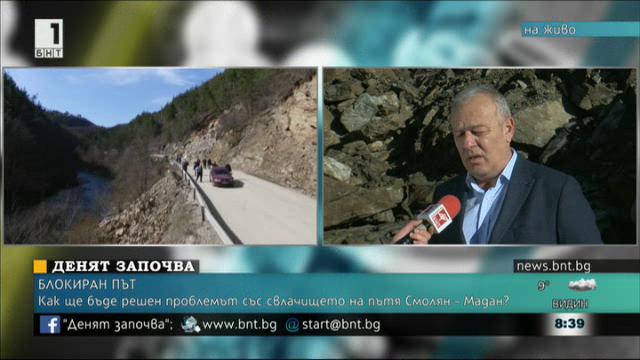 Площта на свлачището на пътя Смолян-Мадан е 20 дка. Как ще бъде решен проблемът?
