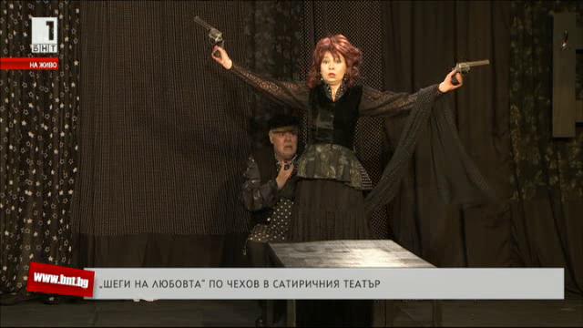 Шеги на любовта по Чехов в Сатиричния театър