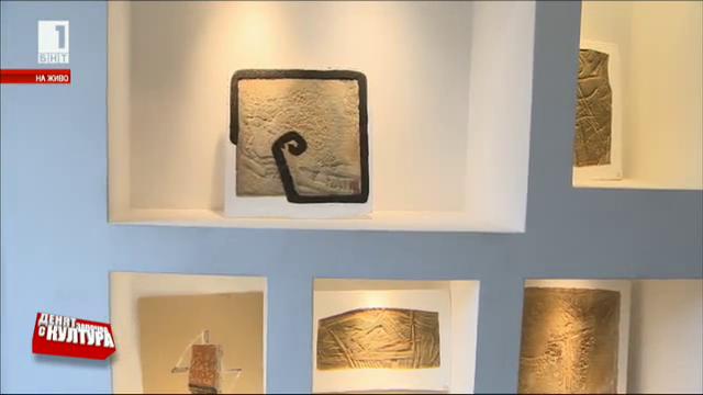 Изложба на Мария Дундакова в галерия Аросита