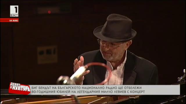 Биг Бендът на БНР отбелязва 80-годишнината на Милчо Левиев с концерт