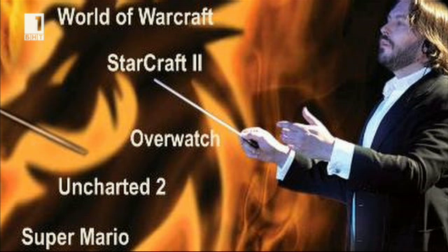 "Концертът ""The World of Video Game Music"""