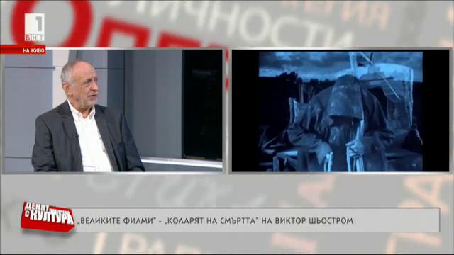 Великите филми: Коларят на смъртта на Виктор Шьостром