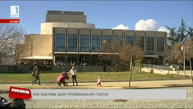 Театърът в Кърджали - как оцелява един провинциален театър