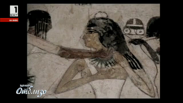 Как древните са приготвяли козметиката си