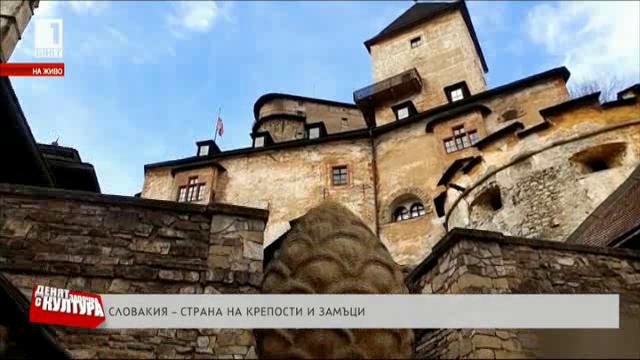 Словакия - страна на крепости и замъци