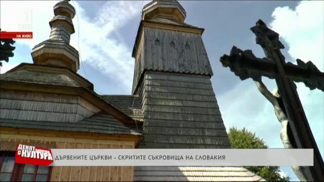 Дървените църкви на Словакия
