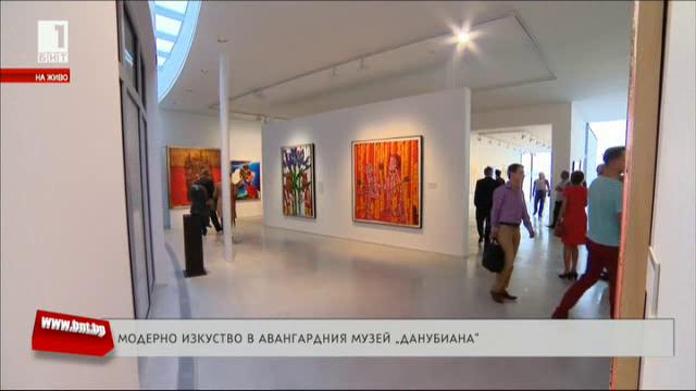 Модерно изкуство в авангардния музей Данубиана