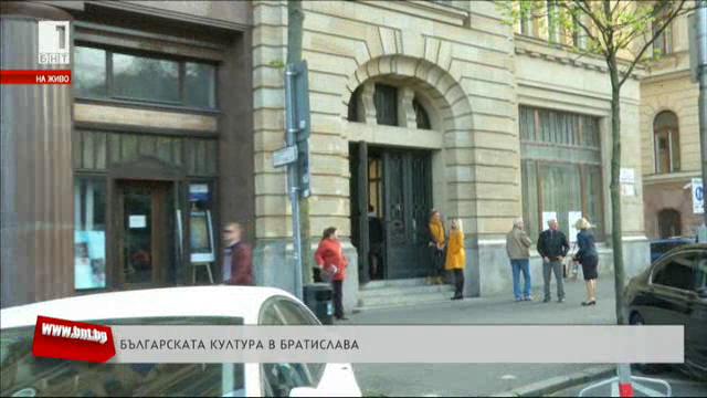 Българската култура в Братислава