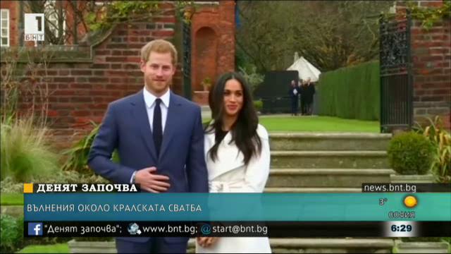 Вълнения около кралската сватба