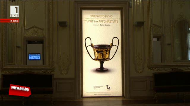 Златното руно. Пътят на Аргонавтите в Националната художествена галерия
