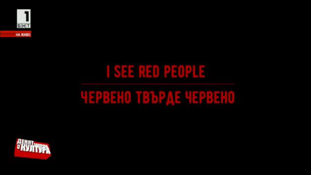Документалният филм Червено, твърде червено