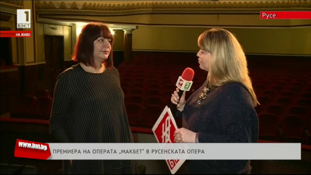 Премиера на операта Макбет в Русенската опера