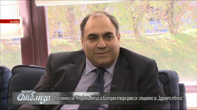 ОтблизоНегово превъзходителство г-н Ставрус Августидис