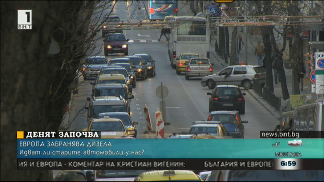 Европа забранява дизела