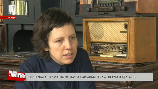 Носителката на Златна мечка за най-добър филм гостува в България