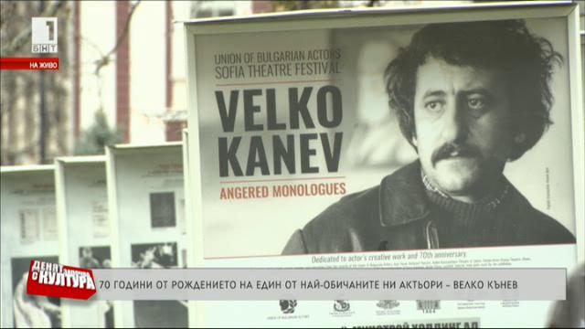 70 години от рождението на Велко Кънев