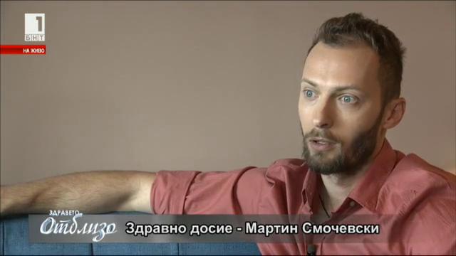 Здравно досие: Мартин Смочевски