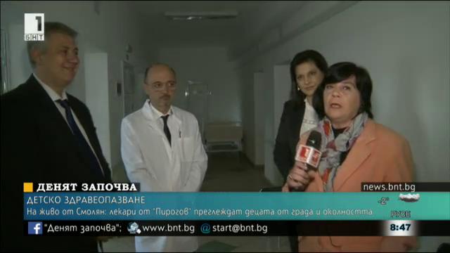 На живо от Смолян: лекари от Пирогов преглеждат децата от града и околността