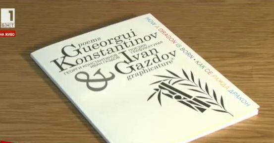 Как се ражда дракон? - съвместна книга на Георги Константинов и Иван Газдов