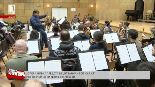 Опера нова представя Отвличане от сарая