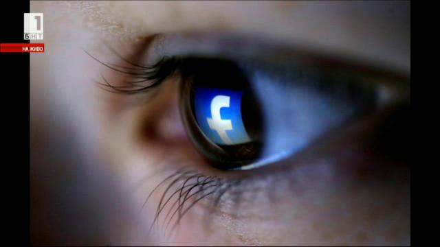 Откраднатите души от Фейсбук