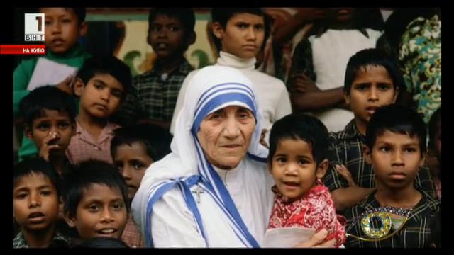 Майка Тереза: Боим се от бъдещето, защото пропиляваме настоящето