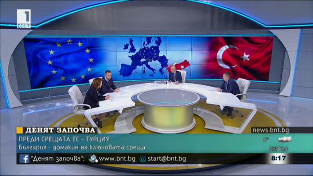 България - домакин на ключова среща