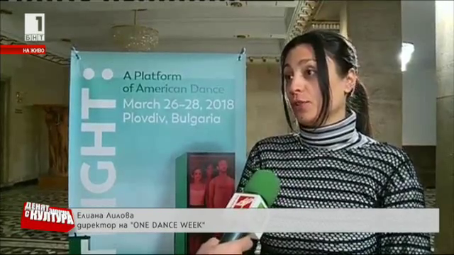 Пловдив - домакин на платформата за американски съвременен танц Spotlight