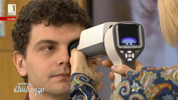 Нови методи за изследване и лечение на очни заболявания