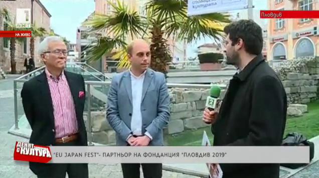 EU Japan Fest - партньор на фондация Пловдив 2019