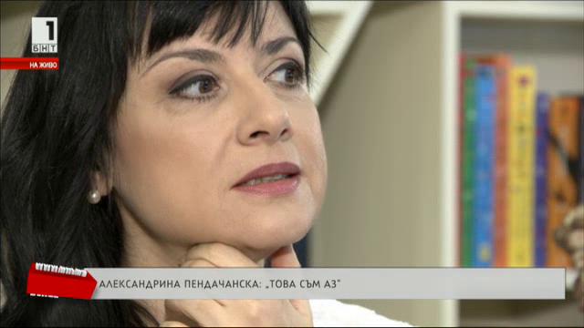 Александрина Пендачанска с 30-годишен творчески път