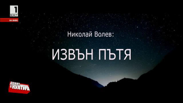 Премиера на филма на Николай Волев Извън пътя