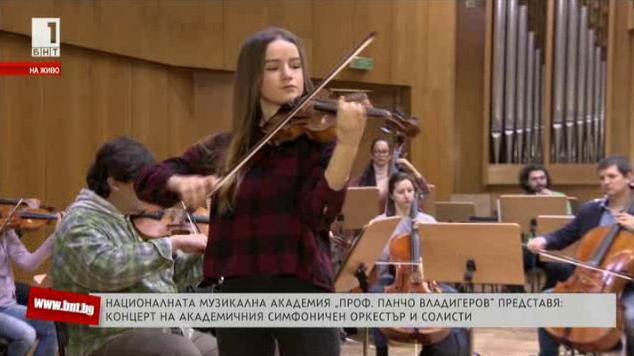 НМА представя концерт на Академичния симфоничен оркестър и солисти