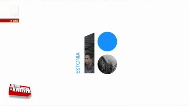 100 години независима Естония