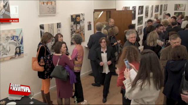 Изложбата Музи и творци в Български културен институт - Лондон