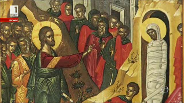 Иисус Христос възкресява Лазар