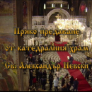 снимка 2 Празнично богослужение по случай Вход Господен в Йерусалим