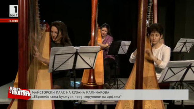 Майсторски клас на Сузана Клинчарова