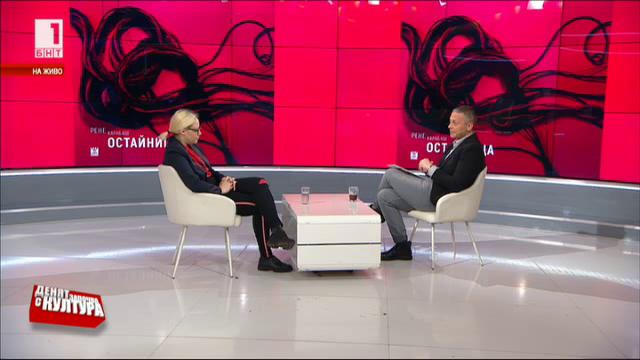 Рене Карабаш с дебютен роман - Остайница