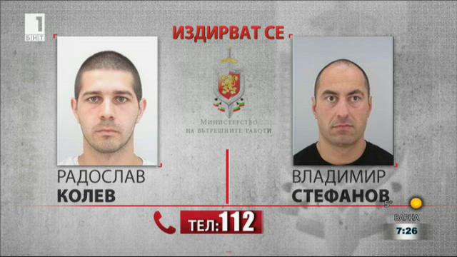 Младен Маринов: Издирването на избягалите вчера затворници продължава