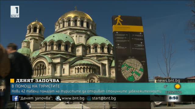 42 табели в помощ на туристите в София