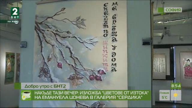 Изложба Цветовете от Изтока на Емануела Цонева в галерия Сердика