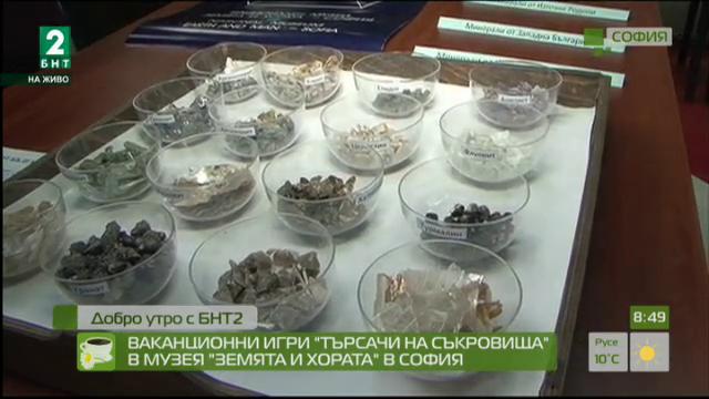 Ваканционни игри Търсачи на съкровища в музея Земята и хората