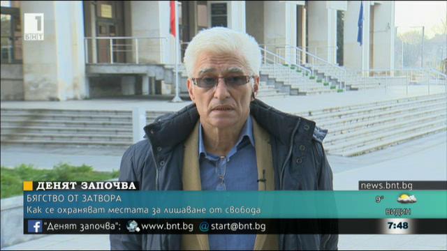 Д. Бонгалов: Има препоръка на омбудсмана Софийският затвор да бъде преместен
