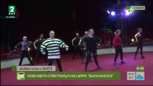 "Нов мегаспектакъл на цирк ""Балкански"""